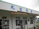 10TBC宮古島 丸吉食堂
