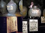 10TBC宮古島 多良川酒造 有名人の古酒