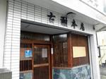 10TBC宮古島 古謝本店