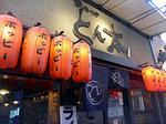 久しぶり的な正月の酔いどれ放浪記 横浜で買い物 とん太