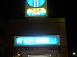 正月早々的な…酔いどれ放浪記 板東橋駅