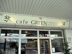 cafe GREENにおランチに行く