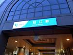 【SSR会】 呑み太郎の原点に行ってみる… 狛江駅