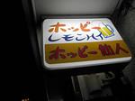 【泥酔友の会】 横須賀見参! 野毛 ホッピー仙人