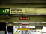 立呑み放浪記 の筈が…て〜げ〜会 高円寺駅