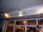 日曜は多摩バル�C by cafe GREEN