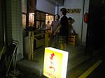 ジロリアン夫婦と行く…酔いどれ放浪記 1日目 宮川橋もつ肉店