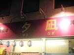 沖縄が恋しくて(;´Д`)=3 再訪!夕凪