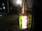 【SSR会】のんき13.08 炒飯を食べたい(屮゜Д゜)屮