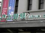 年に1度の酔いどれ放浪記 上野駅
