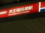 【B.B団】 の長老から、誘われて�A… 稲田堤駅