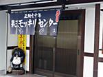 年に一度は行きたい… 酔いどれ放浪記 あったかい道・北海道 3日目 第三モッキリセンター
