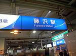 【泥酔友の会】仙人を求めて、藤沢ちょい呑みフィスティバル 藤沢駅