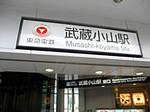 【泥酔友の会】野郎酒場泥酔記�C 武蔵小山駅