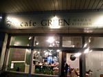 日曜は多摩バル�B by cafe GREEN